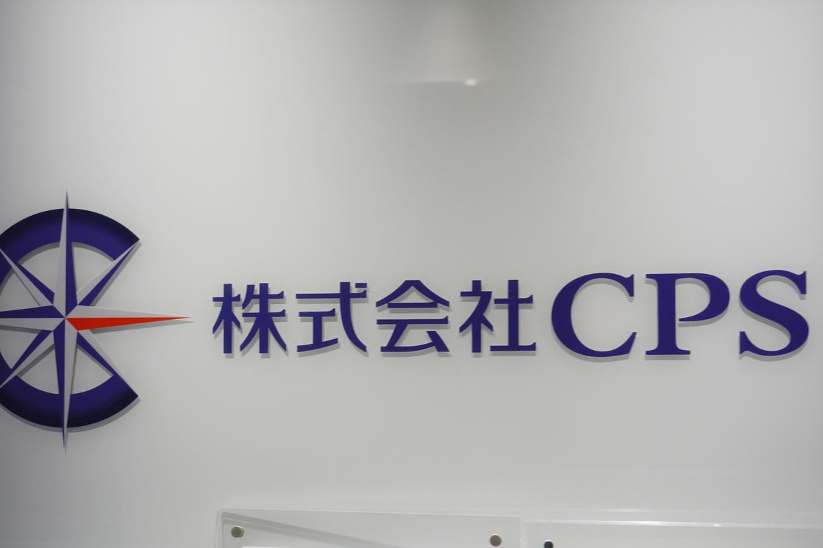 株式会社CPSの求人画像1