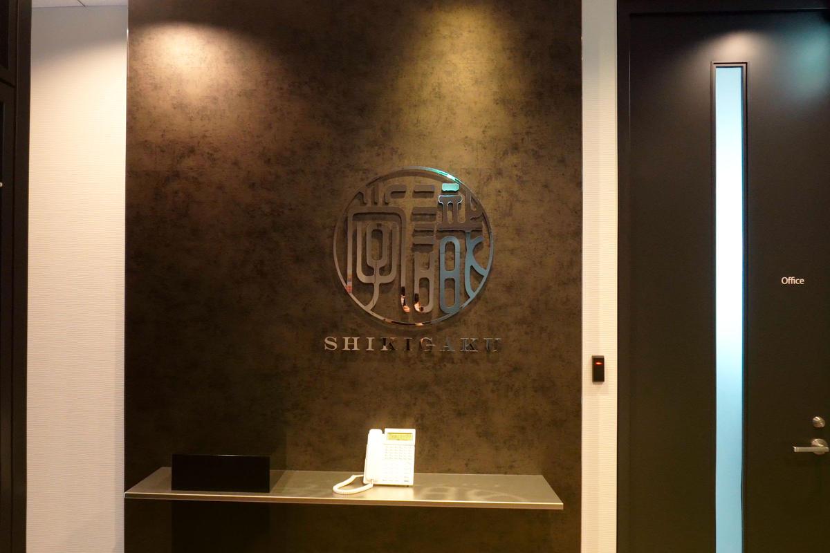 株式会社シキラボの求人画像1