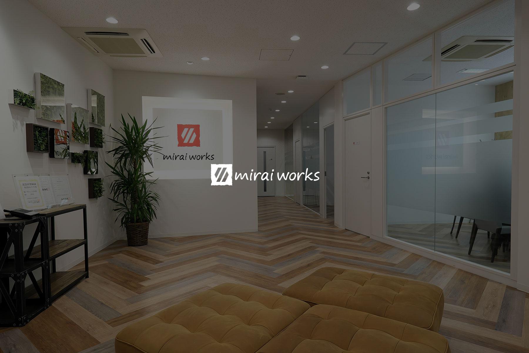 株式会社みらいワークスのトップ画像
