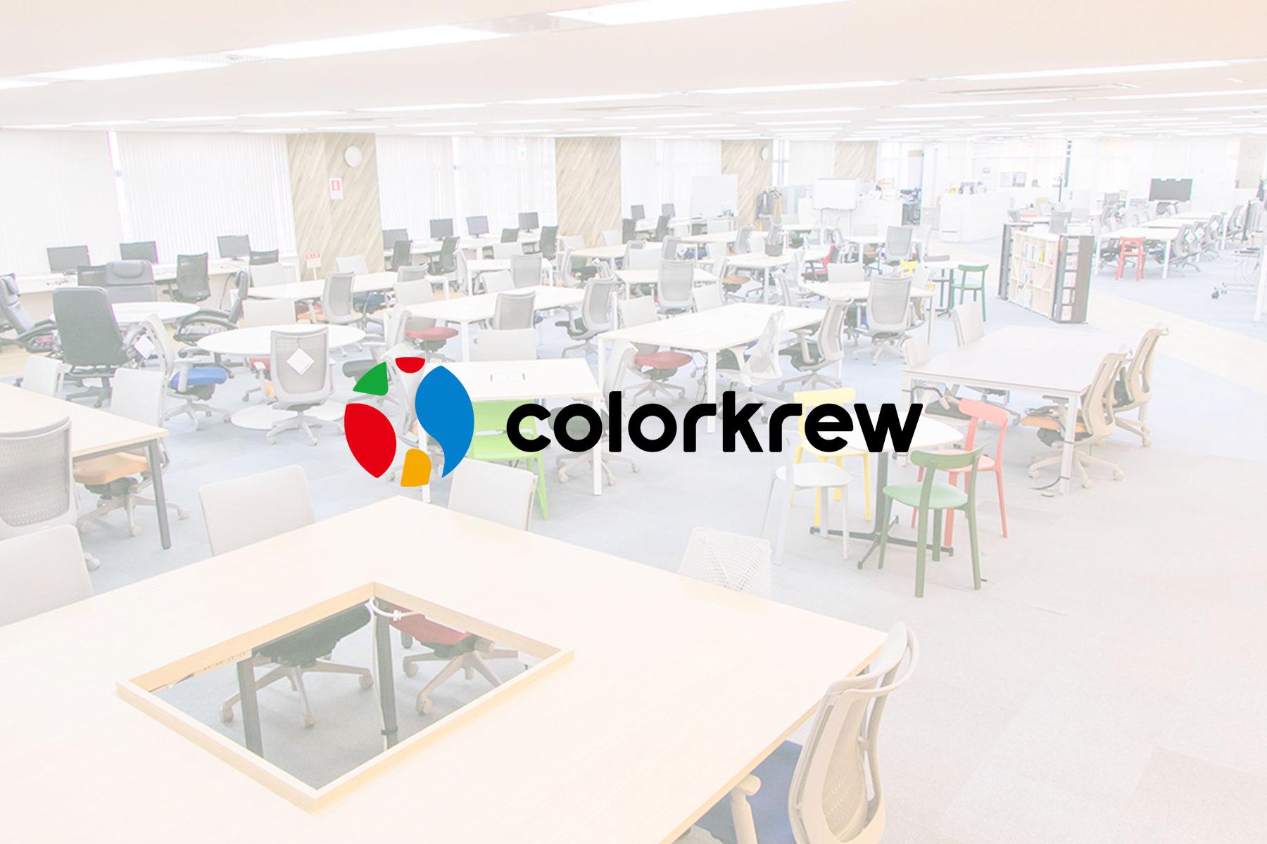 株式会社Colorkrewのトップ画像