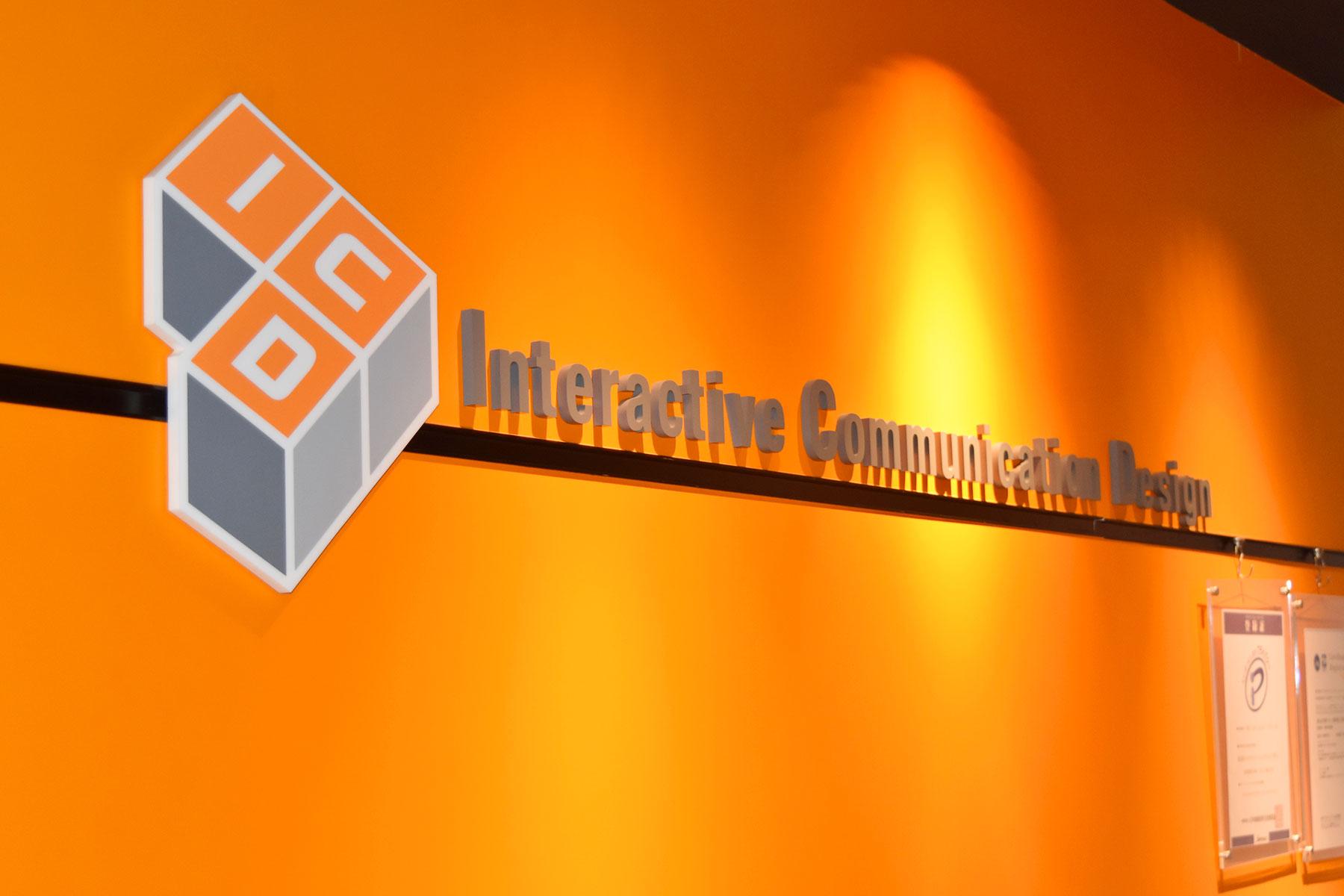 株式会社インタラクティブ・コミュニケーション・デザインのトップ画像