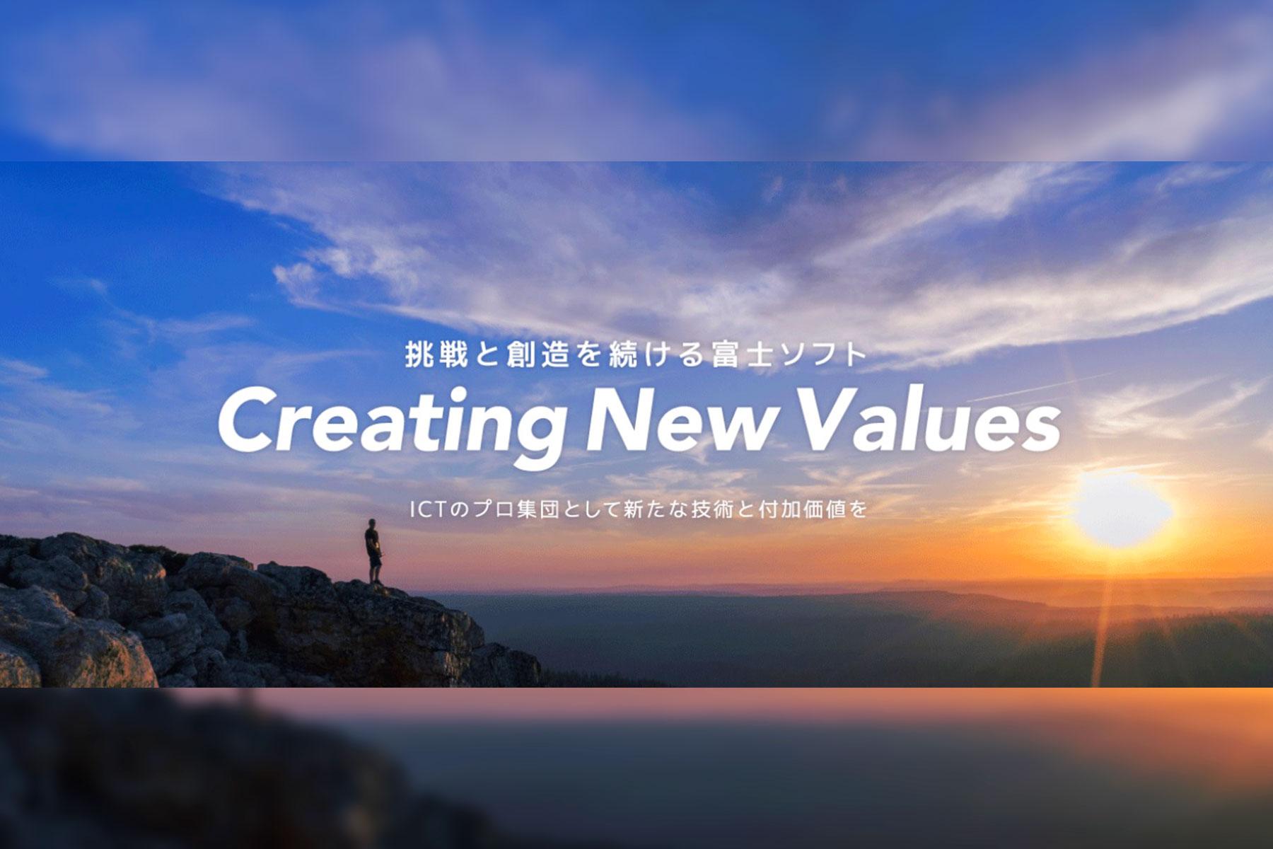 富士ソフト株式会社のトップ画像