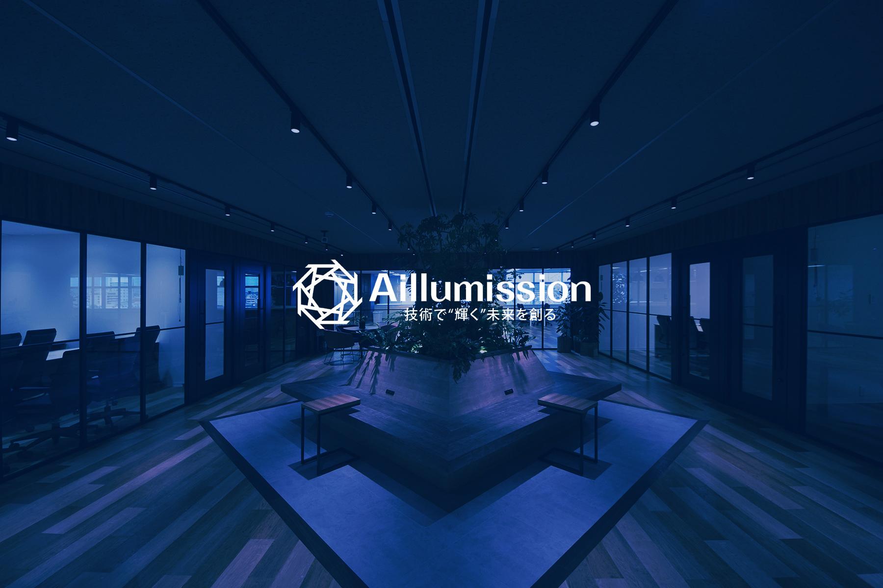 株式会社アイルミッションのトップ画像