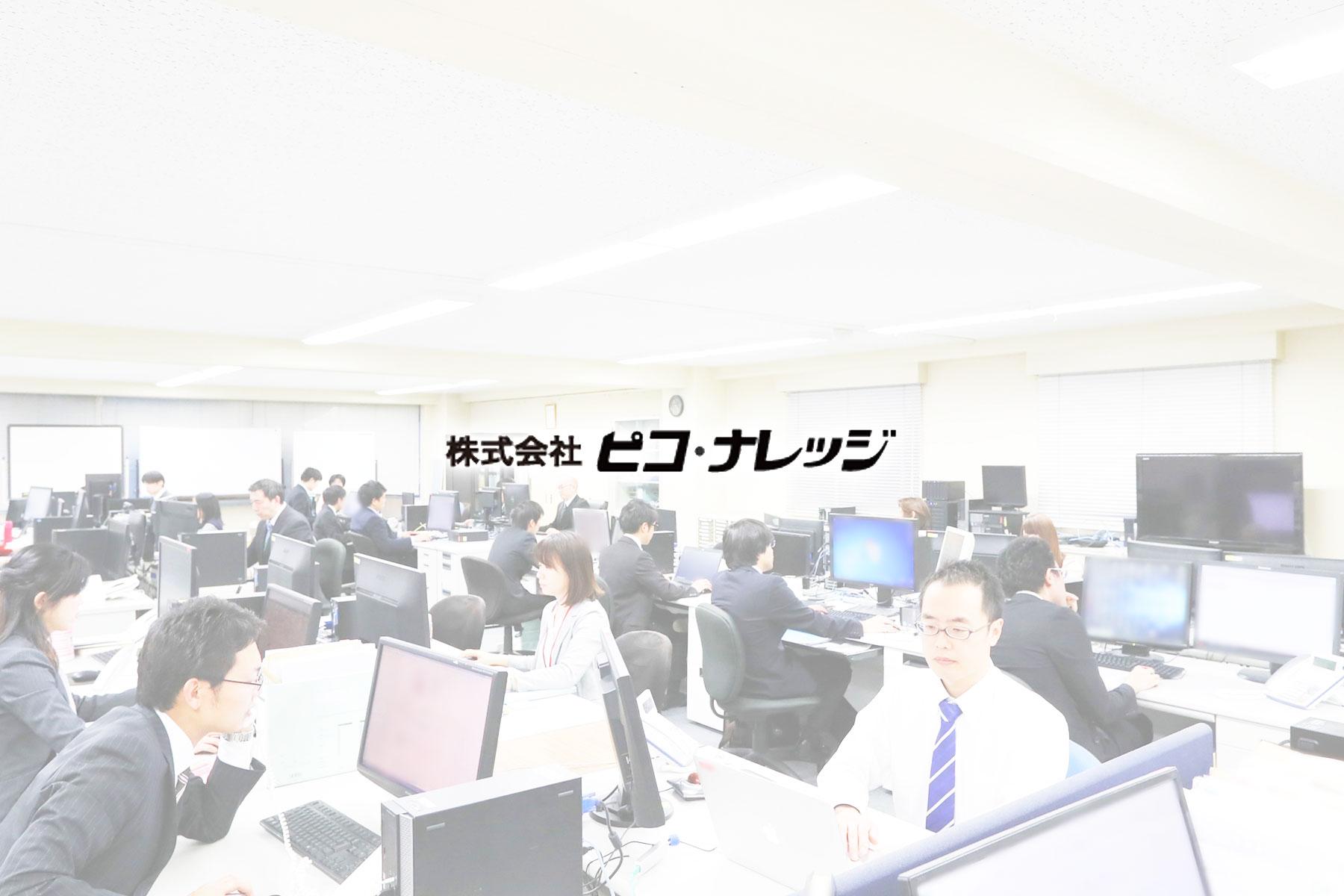 株式会社ピコ・ナレッジのトップ画像