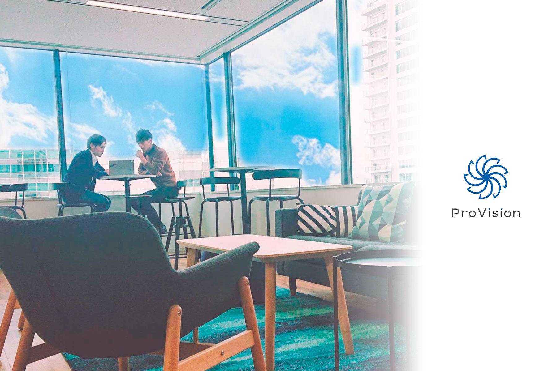 株式会社ProVisionのトップ画像