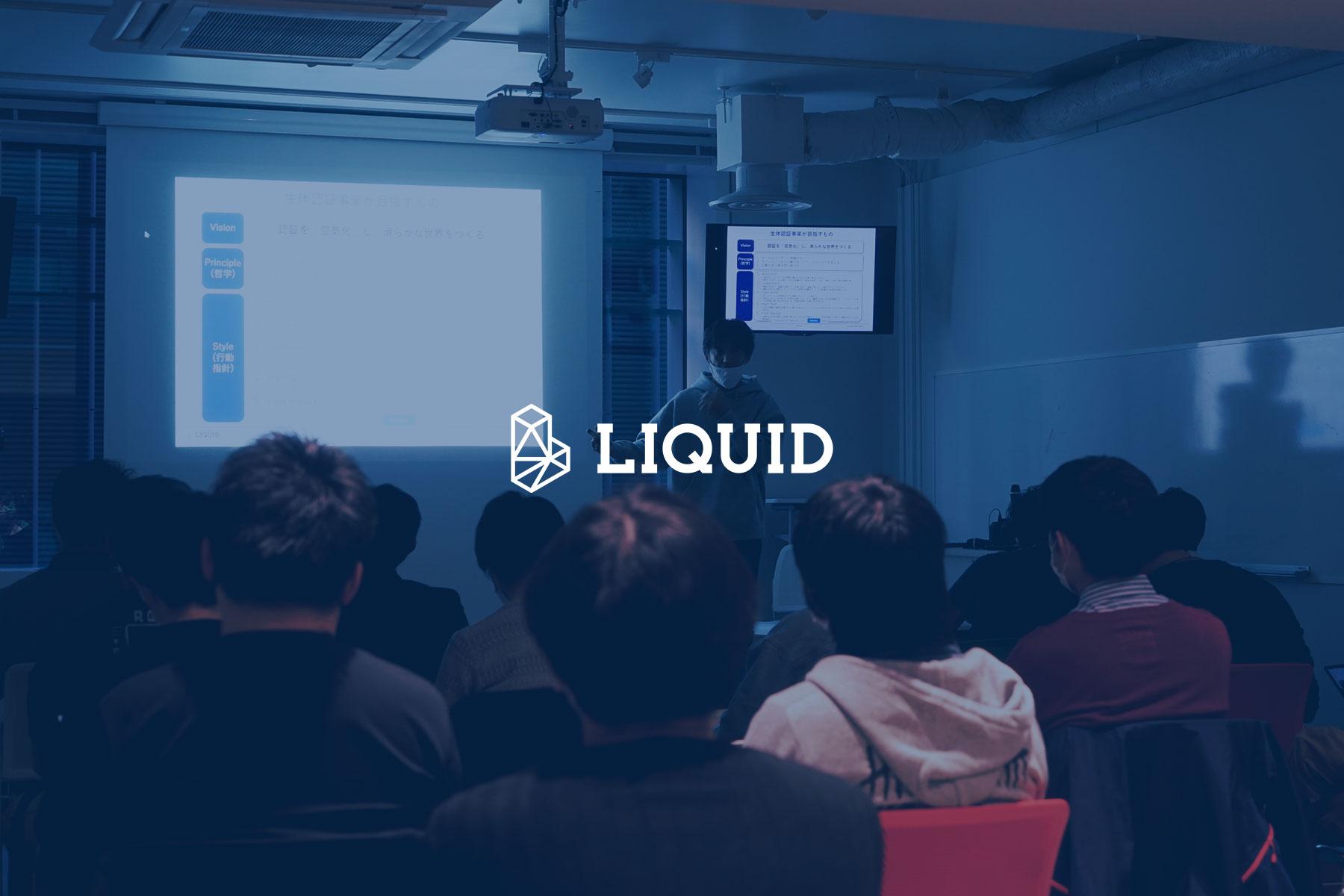 株式会社Liquidのトップ画像