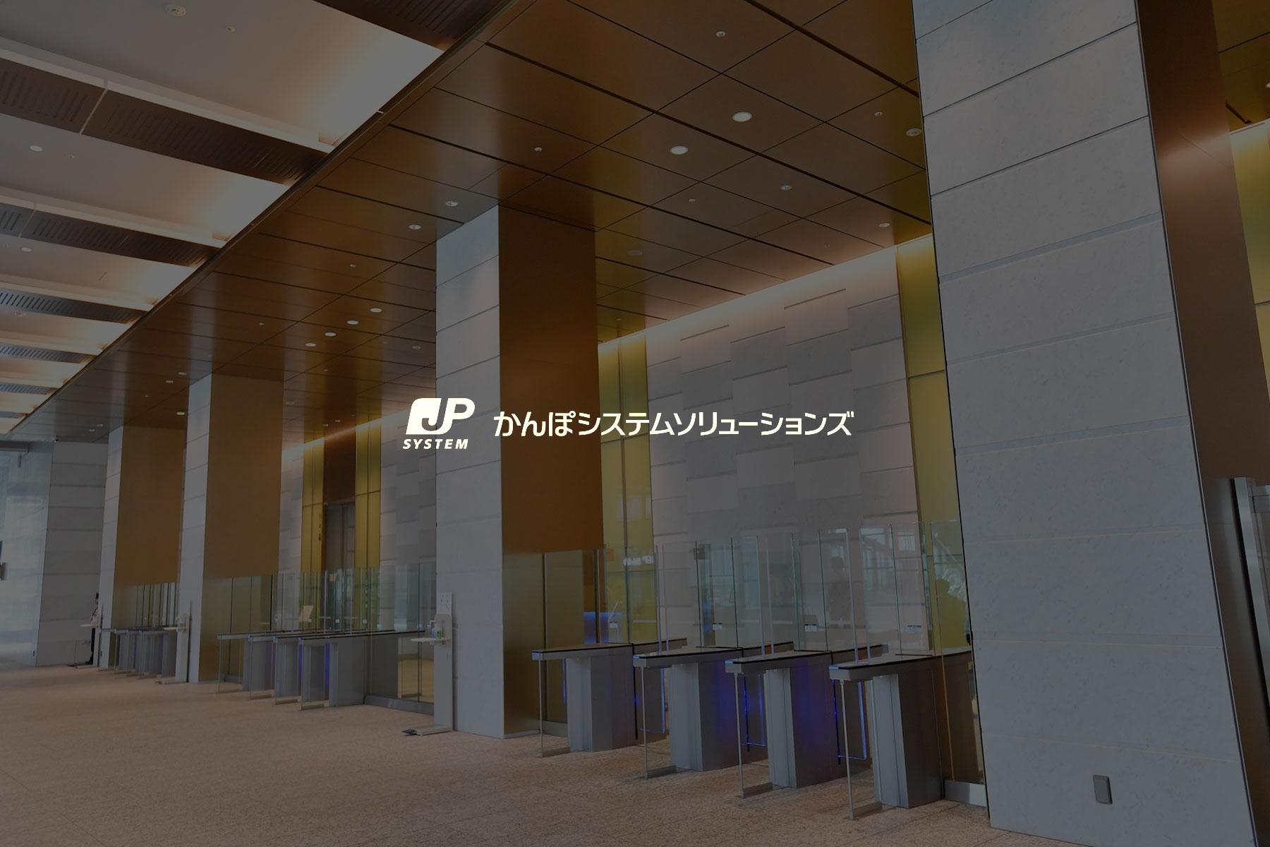 かんぽシステムソリューションズ株式会社のトップ画像
