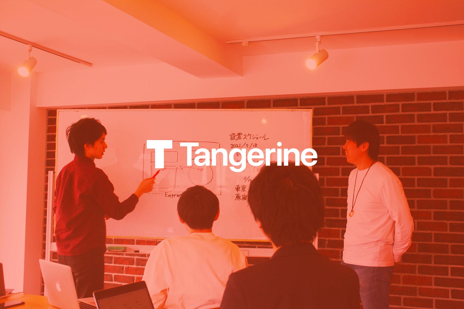 Tangerine株式会社のトップ画像