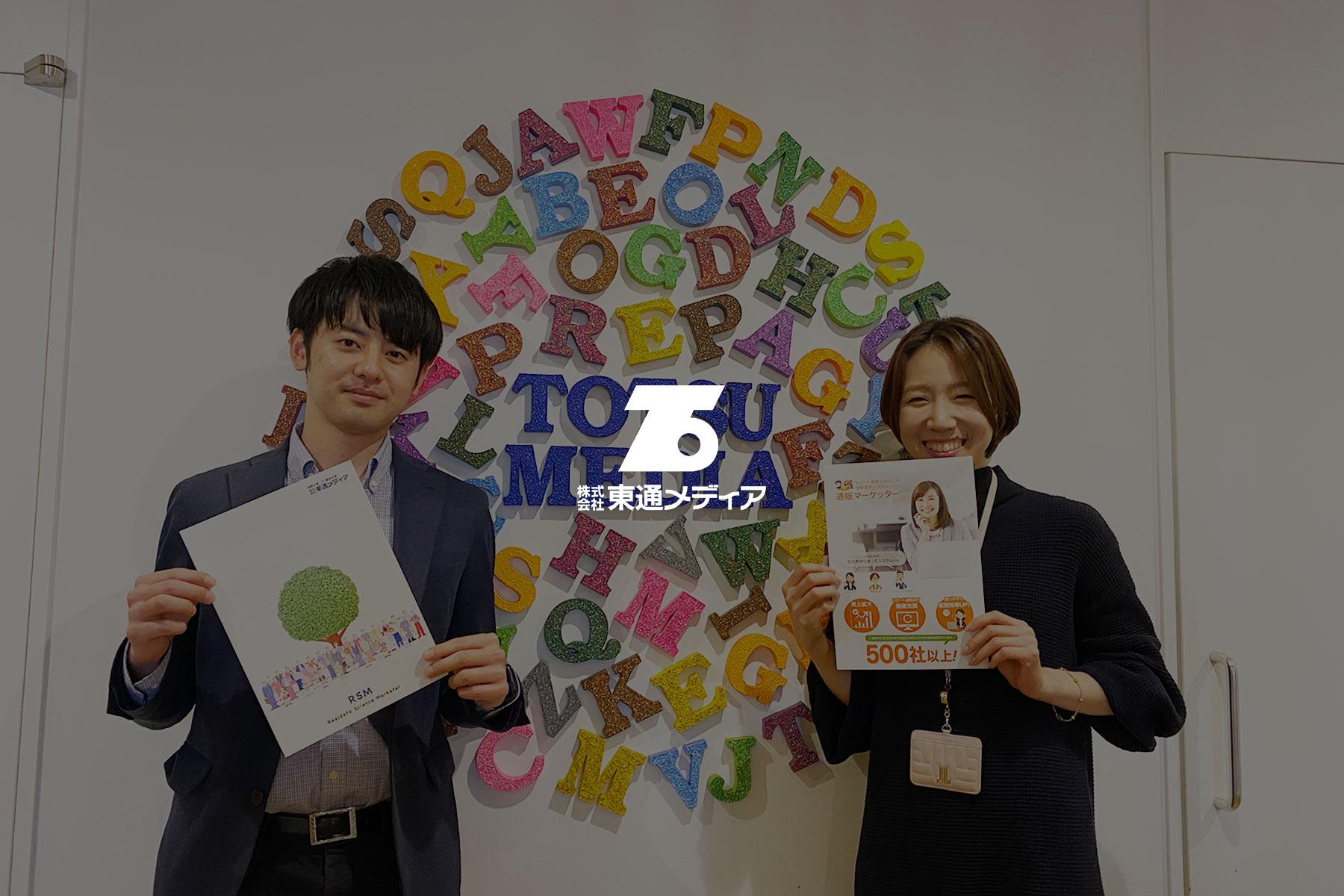株式会社東通メディアのトップ画像