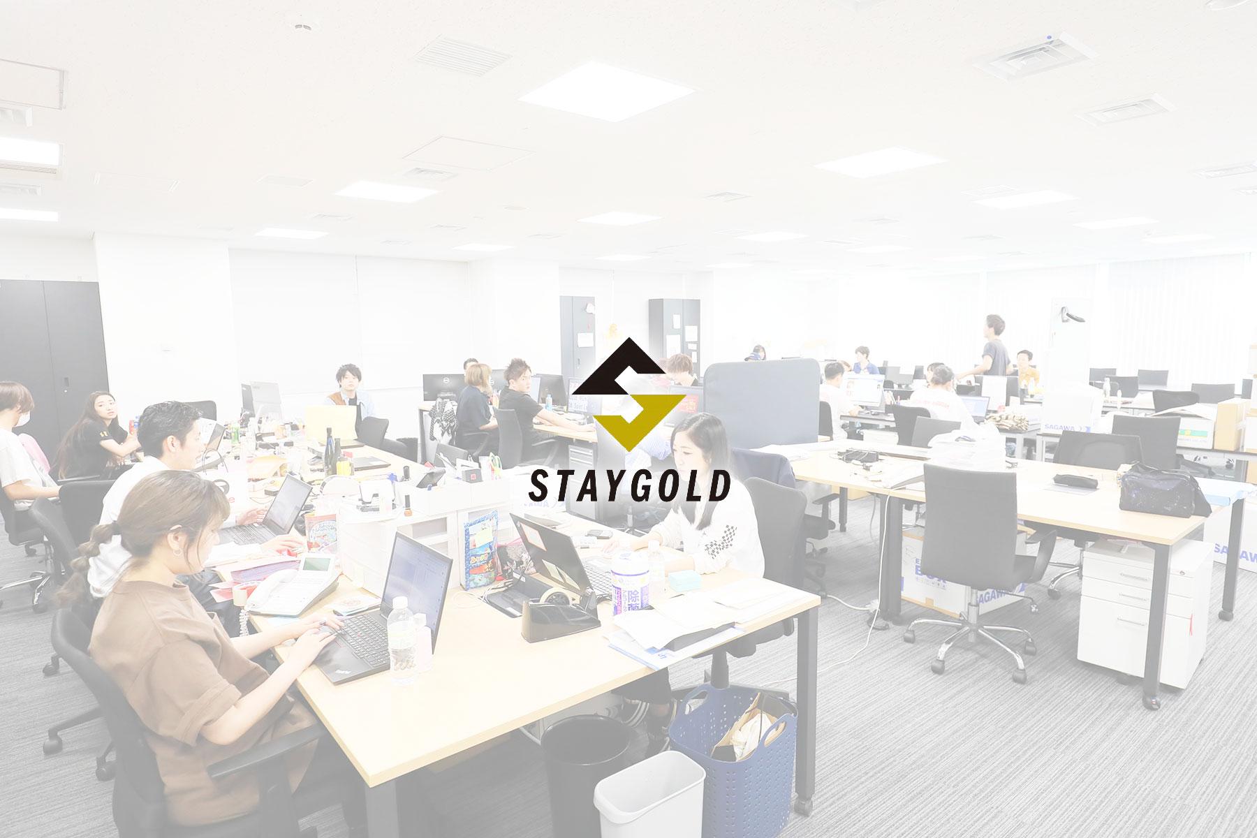 株式会社STAY GOLDのトップ画像