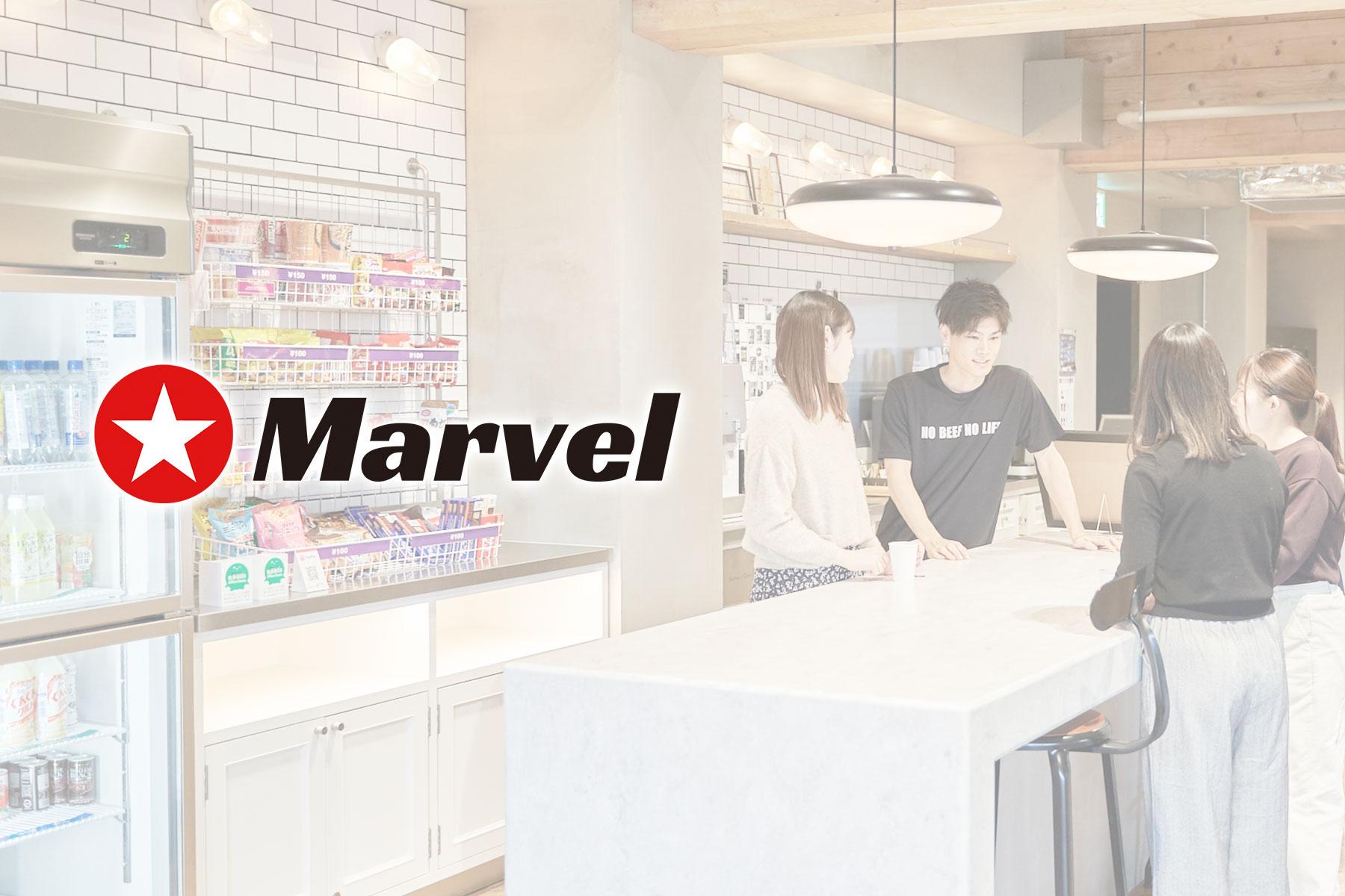 Marvel株式会社のトップ画像
