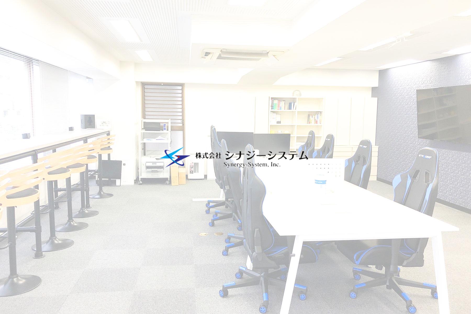 株式会社シナジーシステムのトップ画像