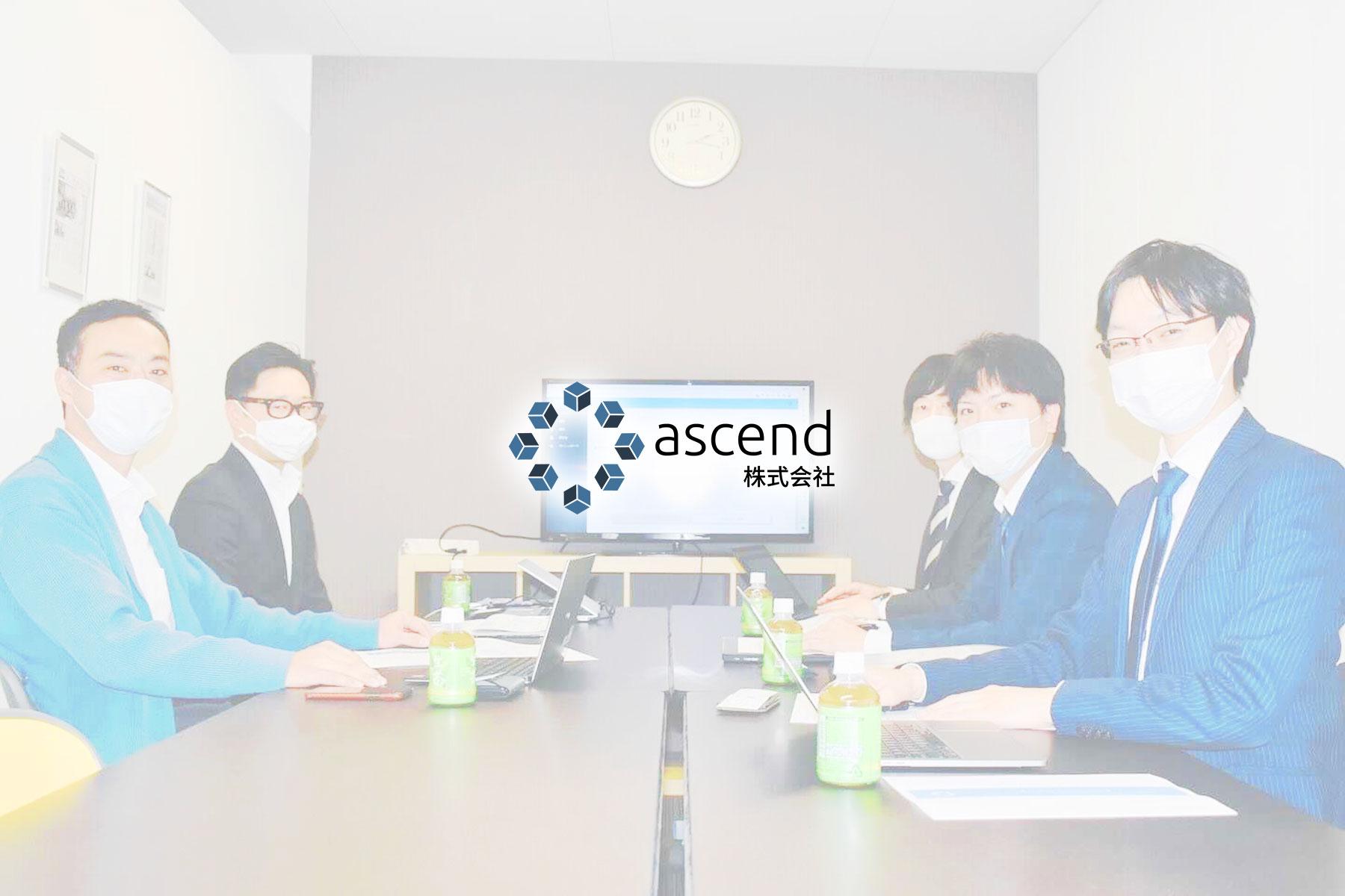 ascend株式会社のトップ画像