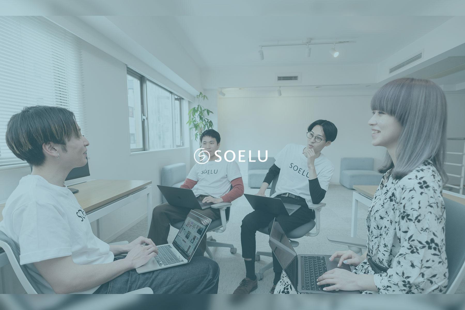 SOELU株式会社のトップ画像