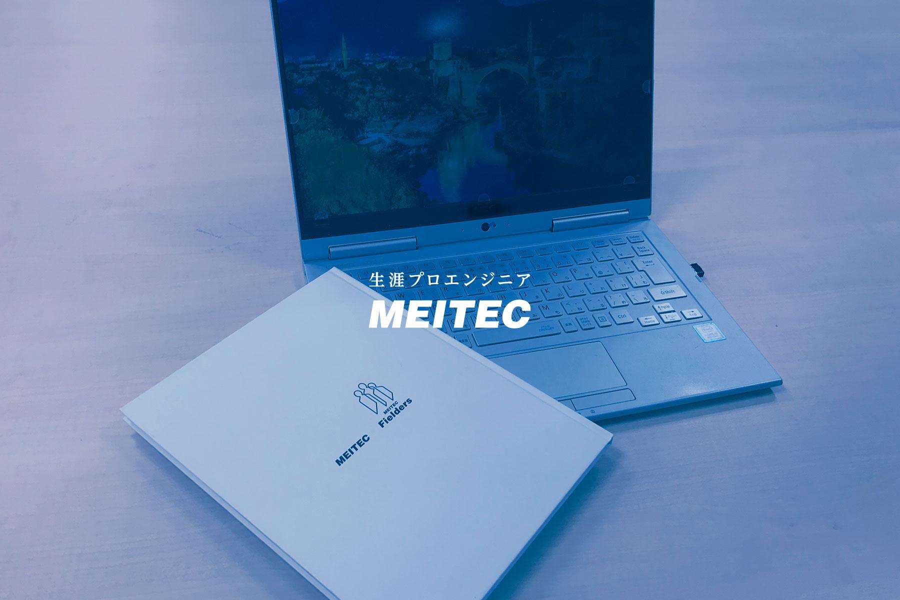 株式会社メイテックフィルダーズのトップ画像