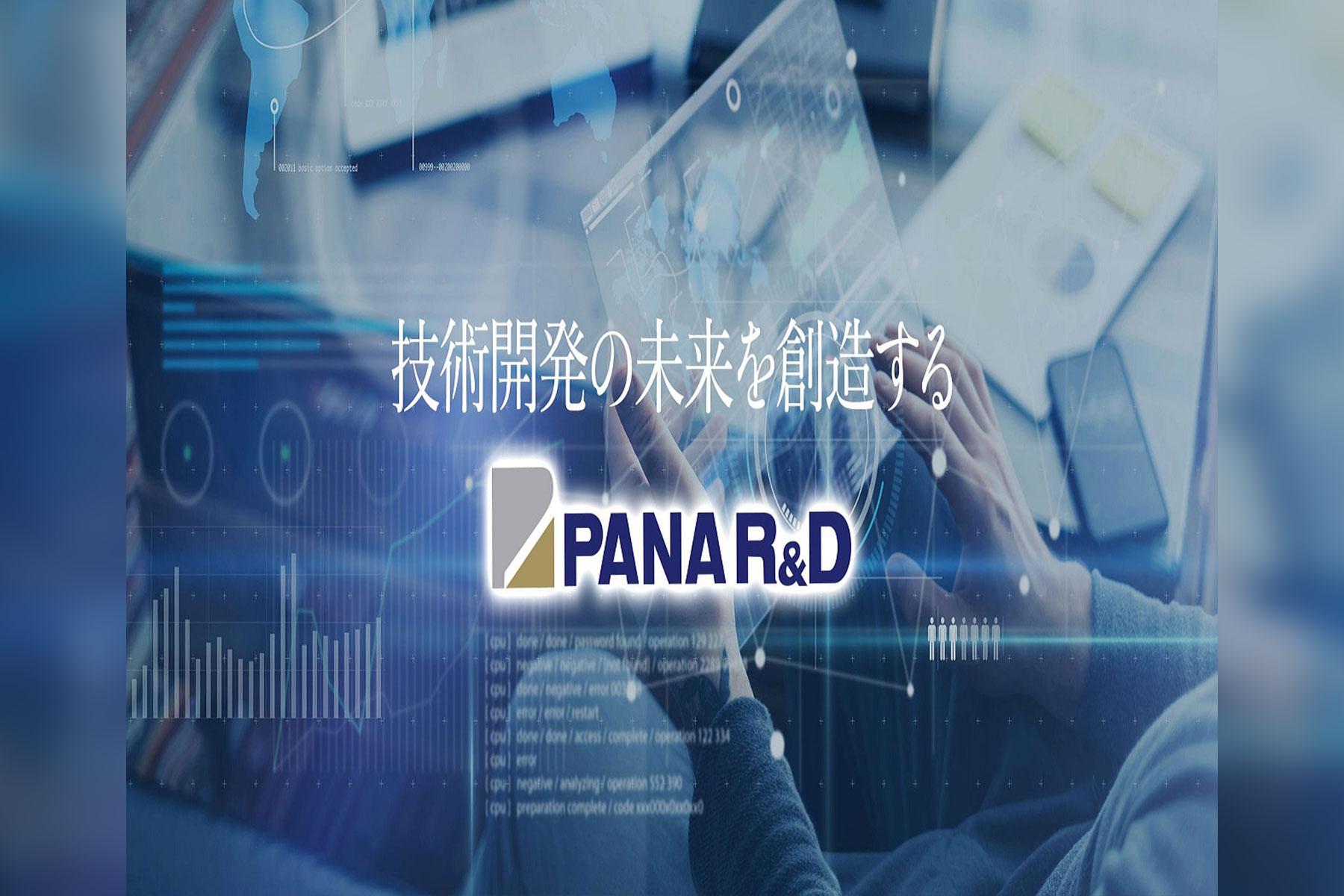 株式会社パナR&Dのトップ画像
