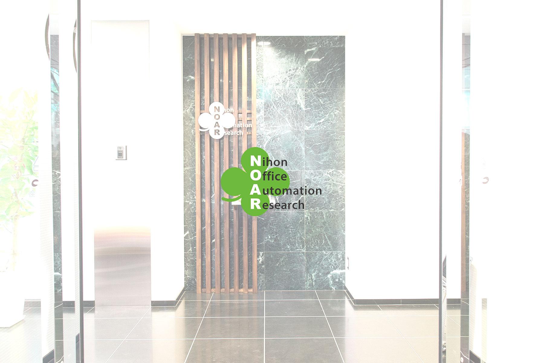 株式会社日本オーエー研究所のトップ画像