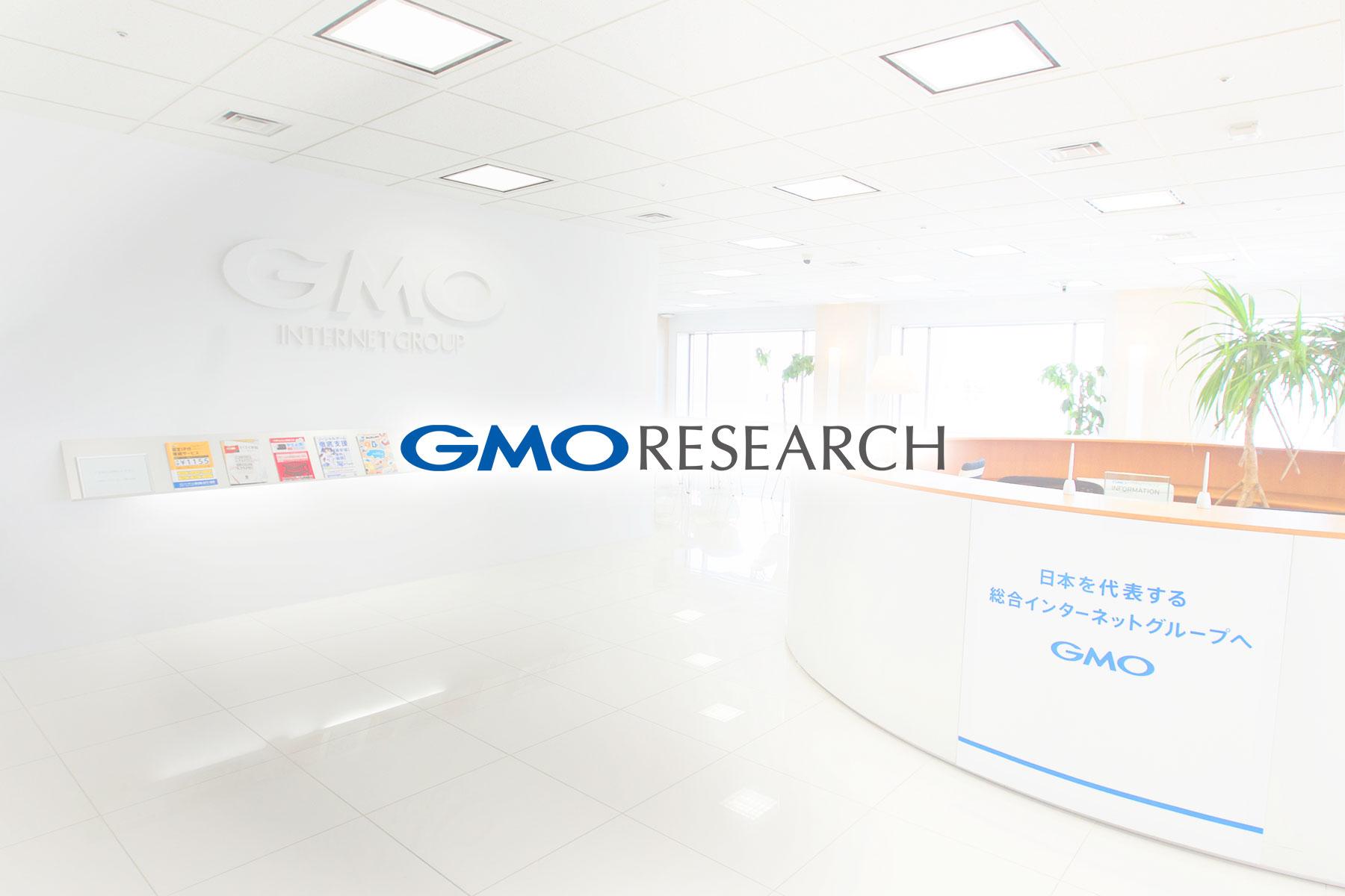 GMOリサーチ株式会社のトップ画像